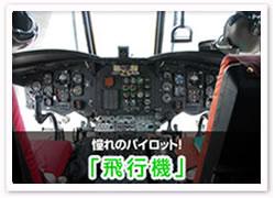 憧れのパイロット・飛行機