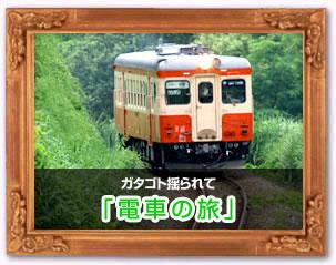 ガタゴト揺られて電車の旅