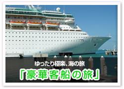豪華客船の旅