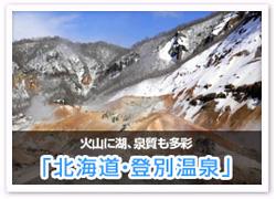 北海道・登別温泉