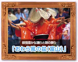 富山県の「おわら風の盆」