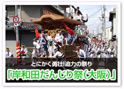 大阪府の「岸和田だんじり祭」