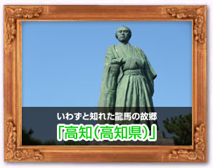 「高知(高知県)」