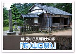萩(山口県)