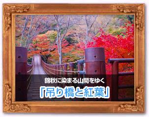 「吊り橋と紅葉」