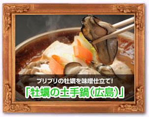 牡蠣の土手鍋(広島)