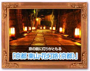 京都東山・花灯路(京都)