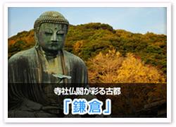 寺社仏閣が彩る古都「鎌倉」