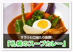 札幌のスープカレー