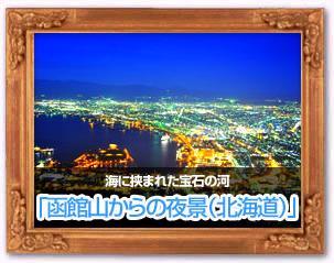 函館山からの夜景(北海道)