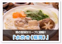 水炊き(福岡)