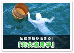 海女漁見学