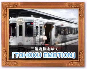 TOHOKU EMOTION