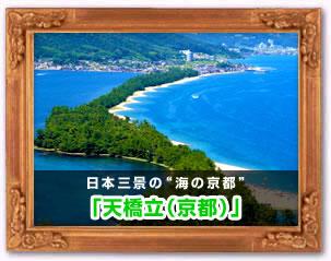 天橋立(京都)