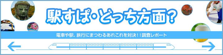 駅すぱ・どっち方面
