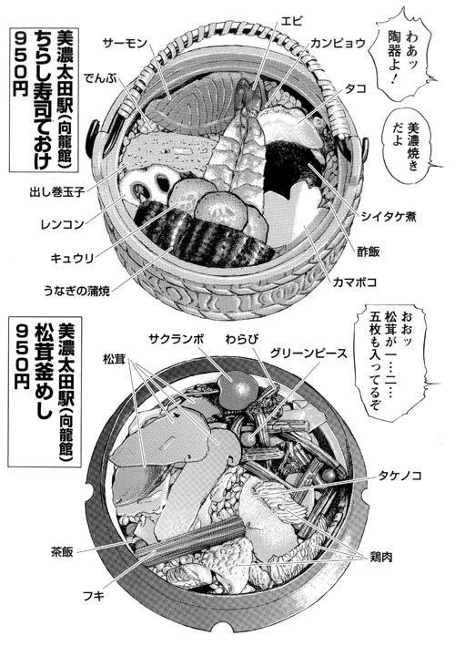 美濃太田駅「ちらし寿司ておけ」
