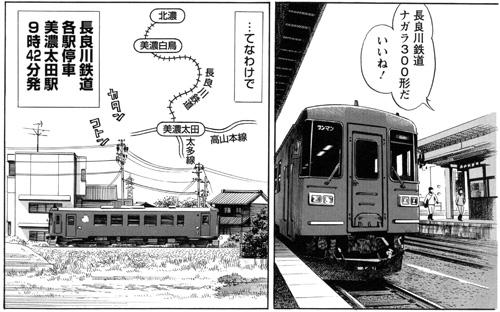 長良川鉄道ナガラ300形