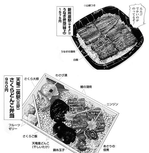 豊橋駅(稲荷寿し・手筒花火)