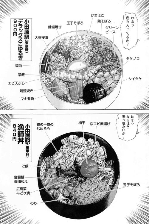 小田原駅「デラックスこゆるぎ」「漁師丼」