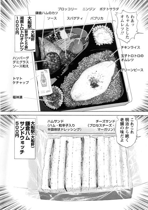 大船駅「湘南トロトロオムレツ」1000円
