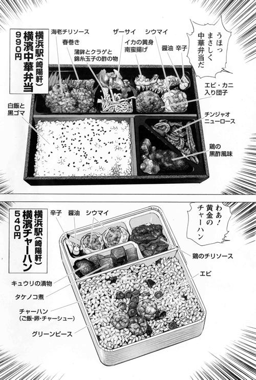 横浜駅「横濱中華弁当」990円