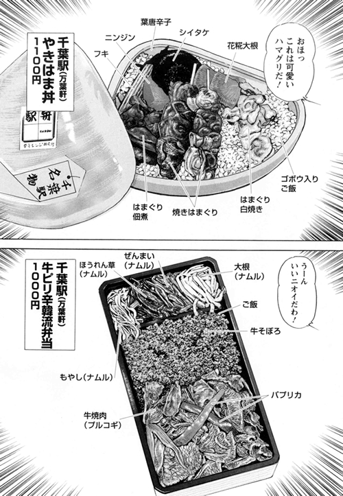 千葉駅「牛ピリ辛韓流弁当」1,000円