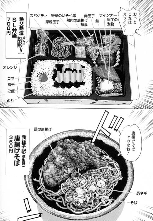 我孫子駅「唐揚げそば」360円 弥生軒