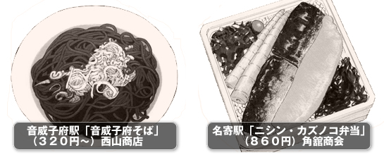 音威子府そば&ニシン・カズノコ弁当