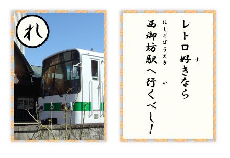 レトロ好きなら西御坊駅へ行くべし!