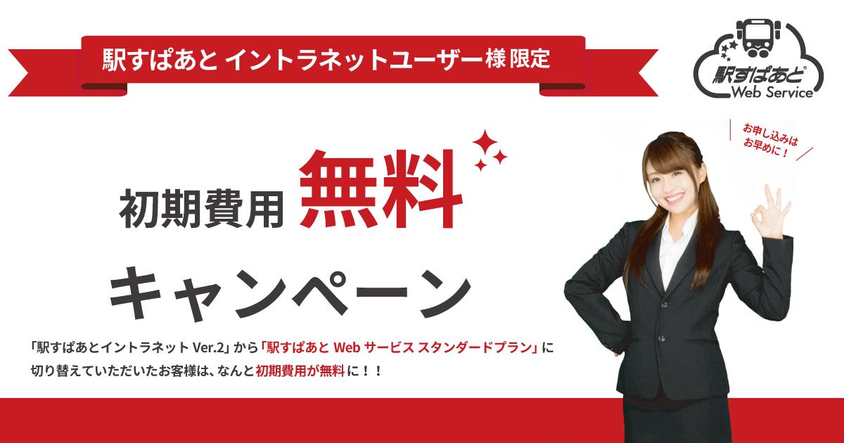駅 す ぱあ と イントラネット