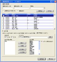 キャプ:「通勤費管理システム Ver.2」