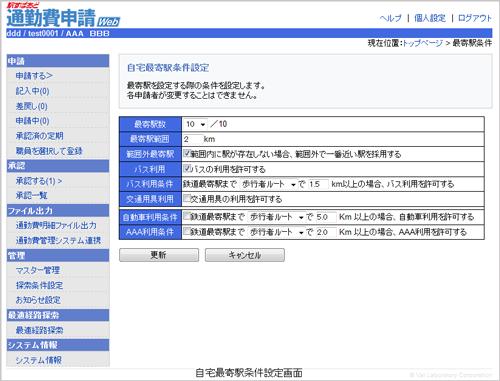 キャプ:「通勤費Web」(旧:「通勤費申請Web」)