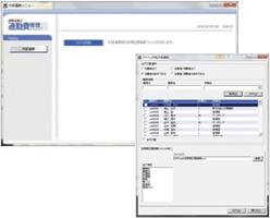 キャプ:「通勤費管理システム Ver.2」 「通勤費申請Web」