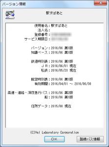 バージョン情報(20160601)
