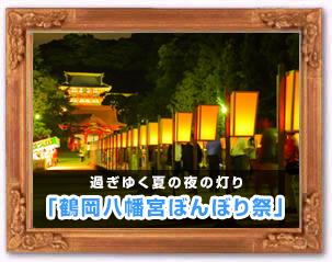 「鶴岡八幡宮ぼんぼり祭」