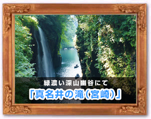 「真名井の滝(宮崎)」