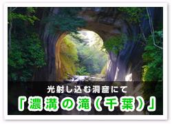 「濃溝の滝(千葉)」