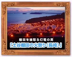 「土谷棚田の火祭り(長崎)」