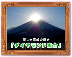 「ダイヤモンド富士」