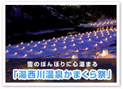 「湯西川温泉かまくら祭」