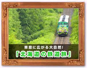 「北海道の鉄道旅」