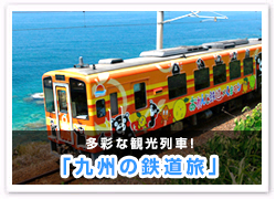 「九州の鉄道旅」
