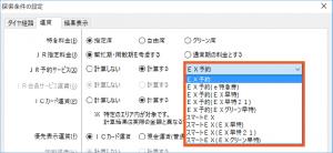 EX_探索条件