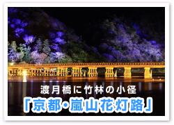 「京都・嵐山花灯路」