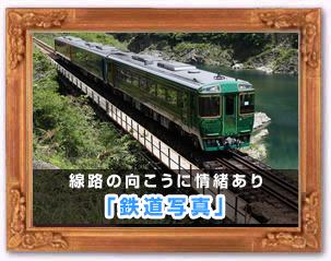 「鉄道写真」