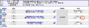 e-tokkyu_簡易d