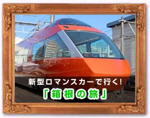 「箱根の旅」