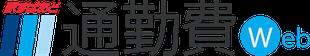 駅すぱあと 通勤費web(310x56)