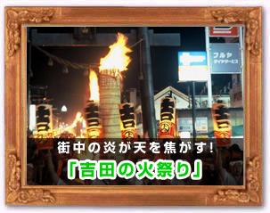 「吉田の火祭り」