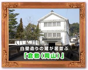 「倉敷(岡山)」